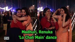 Madhuri, Renuka recreate iconic 'Lo Chali Main' song - IANSLIVE