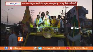 TDP Candidate Tulla Veerender Goud Election Campaign In Uppal | iNews - INEWS