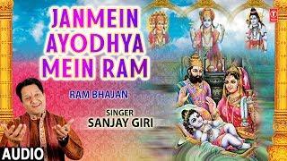 Janmein Ayodhya Mein Ram I SANJAY GIRI I Ram Bhajan I Full Audio Song I T-Series Bhakti Sagar - TSERIESBHAKTI