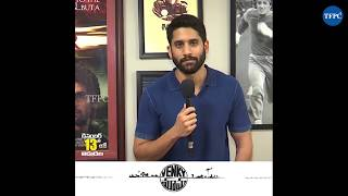 Naga Chaitanya Speech  About Venky Mama Movie | Venkatesh , Naga Chaitanya , raashi khana - TFPC