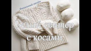 Белый свитер с косами. Отчёт номер 4. Финальный:)