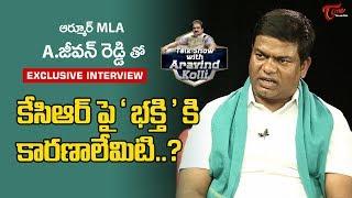 Armoor MLA Jeevan Reddy Exclusive Interview | Talk Show with Aravind Kolli #17 - TeluguOne - TELUGUONE