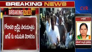 గోదావరి బ్రిడ్జిపై జగన్ పాదయాత్రకు అనుమతి నిరాకరణ - Day - 184 | Andhra Pradesh | CVR News - CVRNEWSOFFICIAL