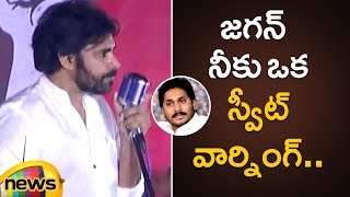 Pawan Kalyan Warning to YS Jagan Mohan Reddy | Janasena Latest News |Pawan Kalyan Speech |Mango News - MANGONEWS