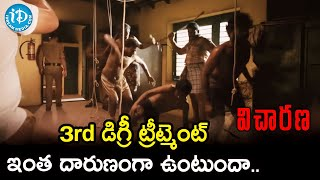 Dinesh & Murugadoss Tortured by Police | Vicharana Movie Scenes | Samuthirakani | iDream Movies - IDREAMMOVIES