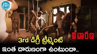 Dinesh & Murugadoss Tortured by Police | Vicharana Movie Scenes | Samuthirakani | iDream Movies - IDREAMMOVIES