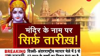 Ayodhya: VHP to hold public rallies for legislation on Ram Mandir - ZEENEWS