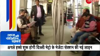 Positive News: Noida to Gurugram in 50 mins, IGI's domestic terminal on metro map - ZEENEWS