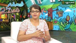 Chinnanchiru Ulagam   Morning Cafe 17-07-2017  PuthuYugam TV Show