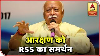 Reservation Is Not A Problem But Politics On Reservation Is: RSS Chief Mohan Bhagwat - ABPNEWSTV