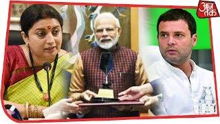 Smriti Irani Hits Back At Rahul In Philip Kotler Award Fiasco - AAJTAKTV
