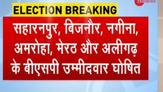 BSP releases first list of 11 candidates for Lok Sabha election - ZEENEWS