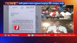 AP BJP Leaders Complains To DGP  Agitations Against Modi Tour In AP | iNews - INEWS
