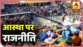Master Stroke: Why women marching against women in Sabrimala Temple Case? - ABPNEWSTV