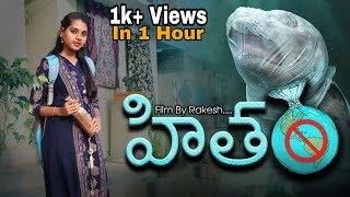 HITHAM | TELUGU SHORT FILM | PLASTIC AWARENESS | RAKESH.... - YOUTUBE
