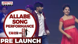 Allabe Allabe Song Performance @ Raja The Great Pre Release || Raja The Great | RaviTeja, Mehreen - ADITYAMUSIC