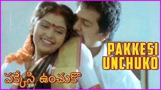 Pakkesi Unchuko Video Song | Pellaniki Premalekha Priyuraliki Subhalekha | Rajendra Prasad - RAJSHRITELUGU