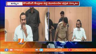 Three-Tier Security at Counting Centers in Khammam | Collector RC Kannan | iNews - INEWS