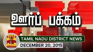 Oor Pakkam 20-12-2015 Tamilnadu District News in Brief (20/12/2015) – Thanthi TV News