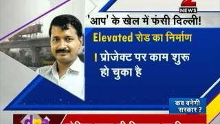 DNA takes an in-depth look into AAP's 18 conditions - ZEENEWS
