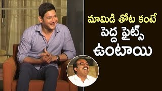 Mahesh Babu Making Fun On Fight Scenes In Bharat Ane Nenu | TFPC - TFPC