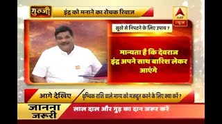 GuruJi with Pawan Sinha: Know the solution to deal with drought - ABPNEWSTV
