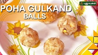 Poha Gulkand Balls | Taste2Health | Good Morning Tamizha | 11/11/2016 | PuthuYugam TV Show