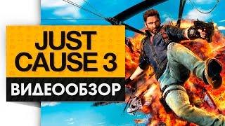Just Cause 3 - Видео Обзор Игры!
