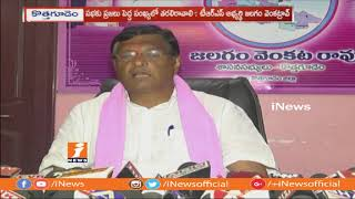Jalagam Venkat Rao Invite People For TRS Praja Ashirvada Sabha | Kothagudem | iNews - INEWS