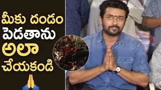 Hero Suriya Heartful Message To His Fans | Give Me Your Love Not Your Life | TFPC - TFPC