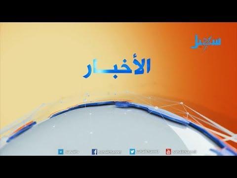 نشرة  الأخبار (التاسعة مساءً) 16-1-2019
