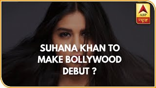 Suhana Khan to make Bollywood Debut ? - ABPNEWSTV