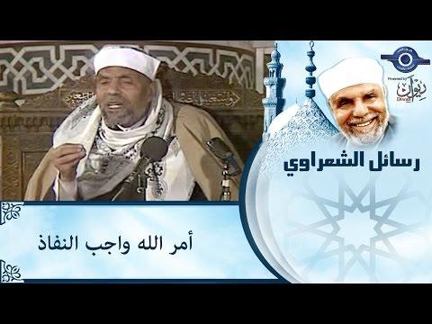 الشيخ الشعراوي | أمر الله واجب النفاذ