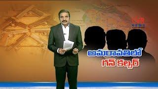 అమరావతిలో గన్ కల్చర్ ...| Gun Culture Rises in Amaravathi | CVR Highlights - CVRNEWSOFFICIAL