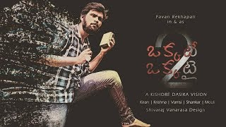 Okkate Okktai 2 - Latest Telugu Short Film 2018 - YOUTUBE