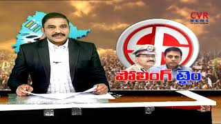 Special Report On Election Arrangements In Nizamabad District | Telangana Polls 2018 | CVR News - CVRNEWSOFFICIAL