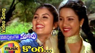 Konga Video Song | Muchataga Mugguru Telugu Movie | Chandra Mohan | Mango Music - MANGOMUSIC