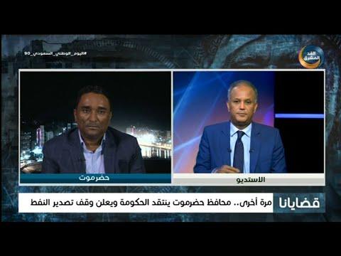 قضايانا | محافظ حضرموت ينتقد الحكومة ويعلن وقف تصدير النفط.. الحلقة الكاملة (23 سبتمبر)