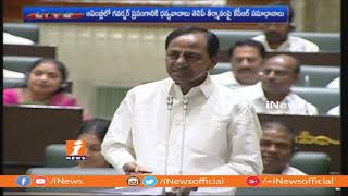 CM KCR Speech In Telangana Assembly | iNews - INEWS