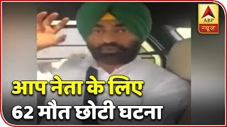 AAP leader Sukhpal Khaira's insensitive remark on Amritsar tragedy receives criticism - ABPNEWSTV