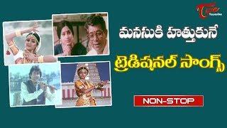 మనసుకి హత్తుకునే ట్రెడిషనల్ సాంగ్స్..| Telugu Traditional Hit Video Songs Jukebox | TeluguOne - TELUGUONE