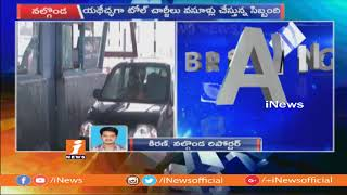 Toll Gate officials Ignores Govt Orders | Collecting Toll Charges From Vehicle Owners | iNews - INEWS