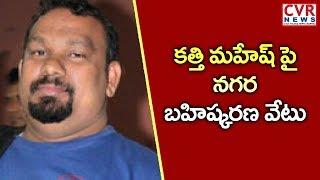 కత్తి మహేష్ పై నగర బహిష్కరణ | Hyderabad expulsion of Kathi Mahesh | CVR News - CVRNEWSOFFICIAL