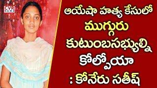 అయేషా మీరా కేసులో కోనేరు సతీష్  స్పందన l Koneru Satish Response On Ayesha Meera Case l CVR NEWS - CVRNEWSOFFICIAL