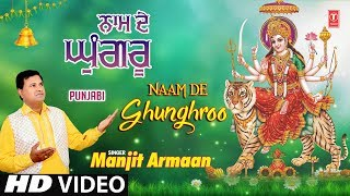 Naam De Ghunghroo I Punjabi Devi Bhajan I MANJIT ARMAAN I New Latest HD Video Song - TSERIESBHAKTI