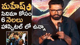 Actor Sarathkumar Revealed His Role In Mahesh Babu's Bharath Ane Nenu Movie | #Mahesh24 | TFPC - TFPC