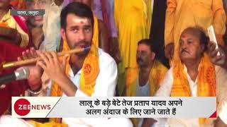 Lalu Yadav's elder son Tej Pratap plays flute | तेजप्रताप के मुरली वादन पर लोगों ने कहा 'वाह-वाह' - ZEENEWS