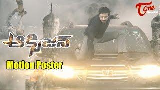 Oxygen Movie Motion Poster || Gopichand, Rashi Khanna - TELUGUONE