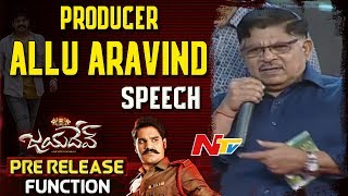 Producer Allu Aravind Speech @ Jayadev Pre-Release Event || Ganta Ravi || Malavika - NTVTELUGUHD