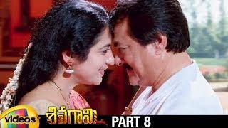 Sivagami Latest Telugu Horror Movie HD | Priyanka Rao | Suhasini | Sumanth | Part 8 | Mango Videos - MANGOVIDEOS